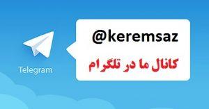 کانال کرمسازی در تلگرام