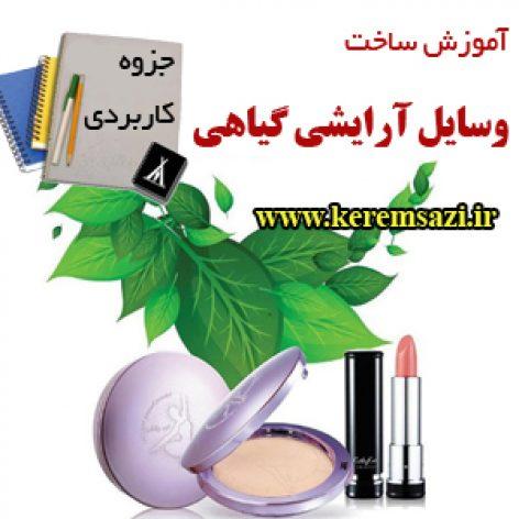 آموزش ساخت وسایل آرایشی گیاهی به صورت کاربردی