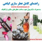 آموزش عطرسازی ارگانیک