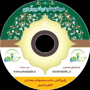 ساخت محصولات گیاهی