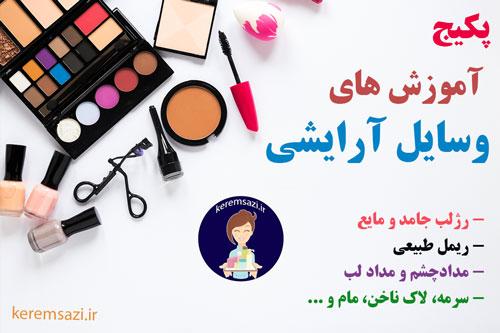 آموزش ساخت وسایل آرایشی