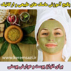 آموزش ماسک های طبیعی و ارگانیک