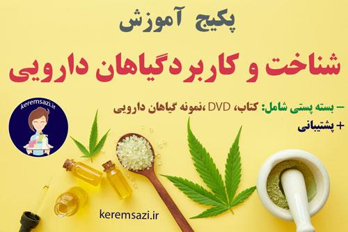 آموزش گیاهان دارویی