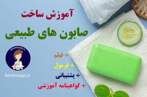 آموزش صابونسازی