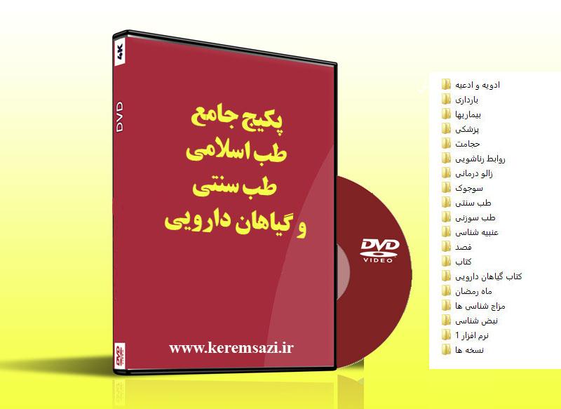 پکیج جامه طب اسلامی طب سنتی و گیاهان دارویی
