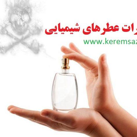 مضرات عطرهای شیمیایی